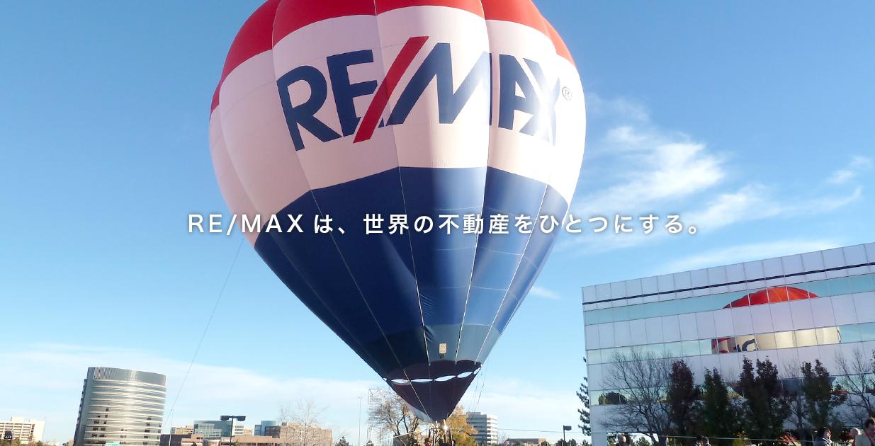 RE/MAXは、世界の不動産をひとつにする。